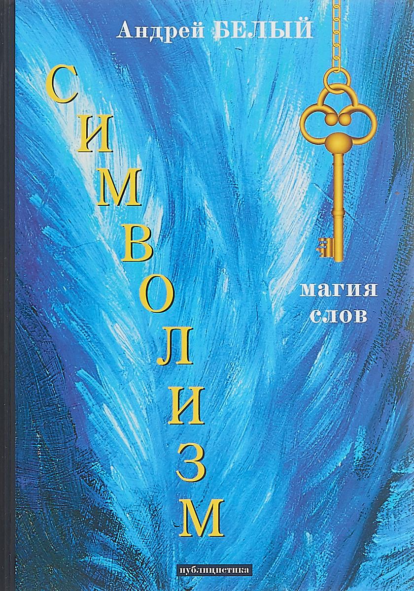 Андрей Белый Символизм
