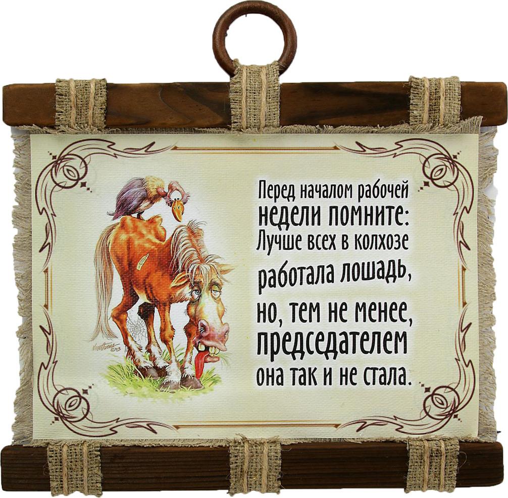 один лучше всего в колхозе работала лошадь картинка имени