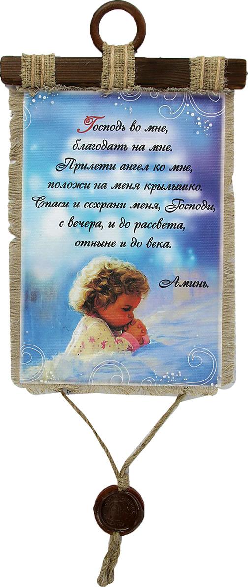 Панно Свиток сувенирный. Детская молитва, 2754980, 38 х 23 см панно свиток сувенирный 10 заповедей хорошей жены 3776805 38 х 23 см
