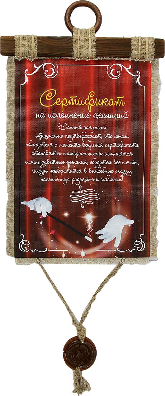 Панно Свиток сувенирный. Сертификат на исполнение желаний, 2755005, 38 х 23 см цена