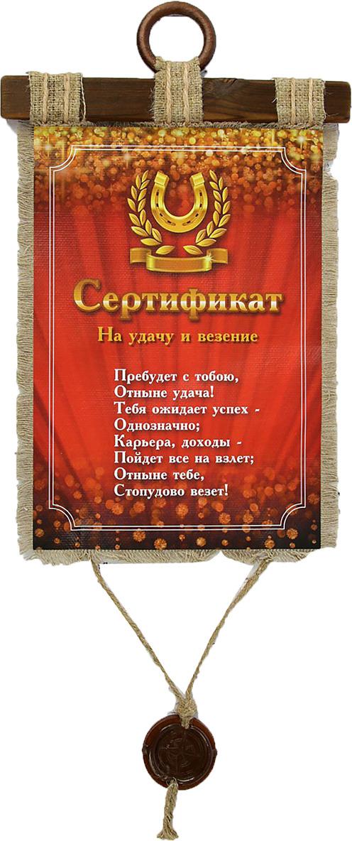 Панно Свиток сувенирный. Сертификат на удачу, 2755007, 38 х 23 см цена
