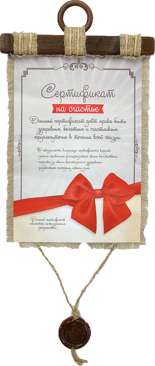 Панно Свиток сувенирный. Сертификат на счастье, 2755008, 38 х 23 см цена