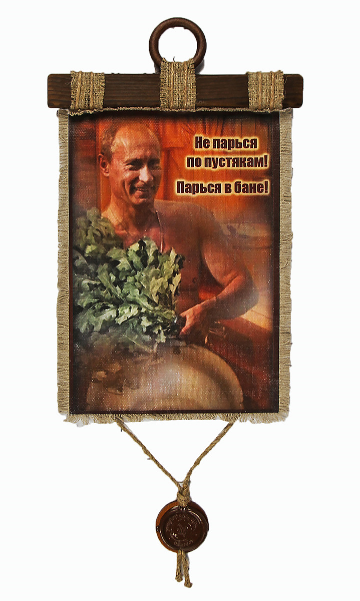 Панно Свиток сувенирный. Баня Путин с веником, 3048443, 38 х 23 см панно свиток сувенирный 10 заповедей хорошей жены 3776805 38 х 23 см