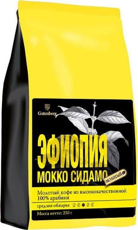Кофе молотый Gutenberg Эфиопия Мокко Сидамо, 250 г кофе молотый эфиопия мокко сидамо 250 г