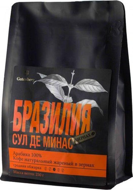 Кофе в зернах Gutenberg Бразилия Сул Де Минас, 250 г