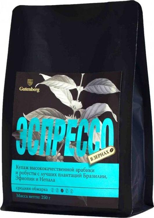 Кофе в зернах Gutenberg Эспрессо, 250 г кофе в зернах gutenberg кения аа 250 г