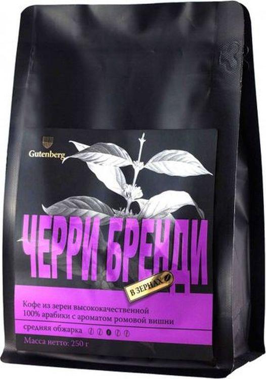 Кофе в зернах Gutenberg Черри Бренди ароматизированный, 250 г кофе в зернах gutenberg кения аа 250 г