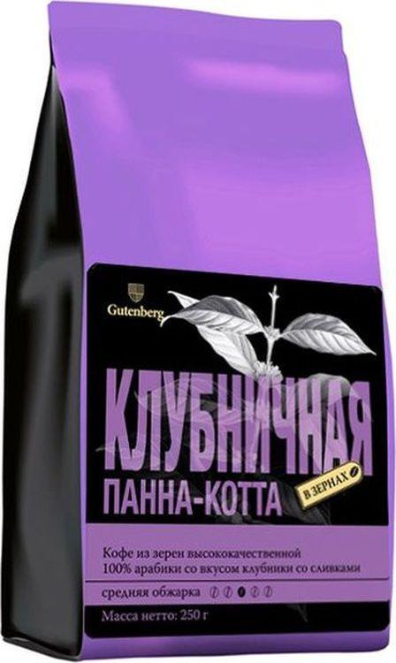 Кофе в зернах Gutenberg Клубничная Панна Котта ароматизированный, 250 г кофе в зернах ароматизированный клубничная панна котта уп 250 г