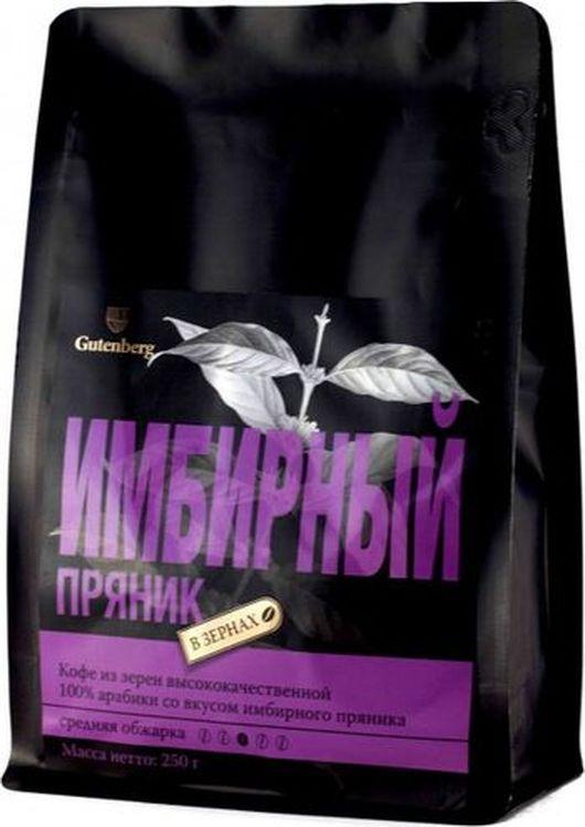 Фото - Кофе в зернах Gutenberg Имбирный пряник ароматизированный, 250 г история пряника