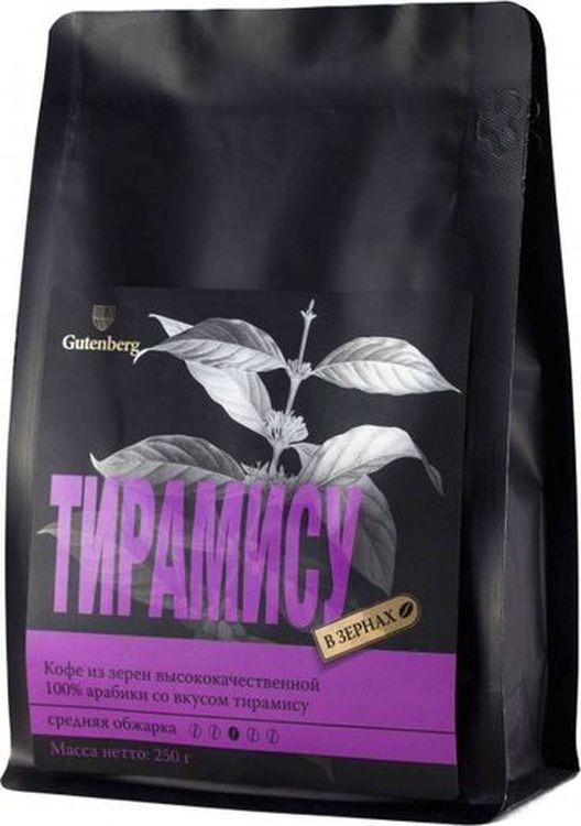 Кофе в зернах Gutenberg Тирамису ароматизированный, 250 г dr oetker крем тирамису 64 г