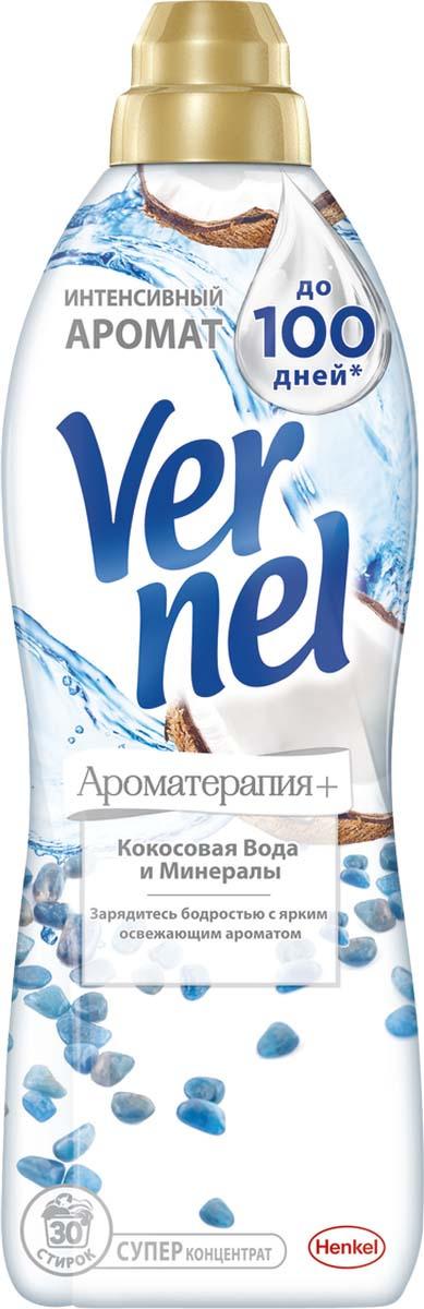 """Кондиционер для белья Vernel Арома+ """"Кокосовая вода и минералы"""", 910 мл"""