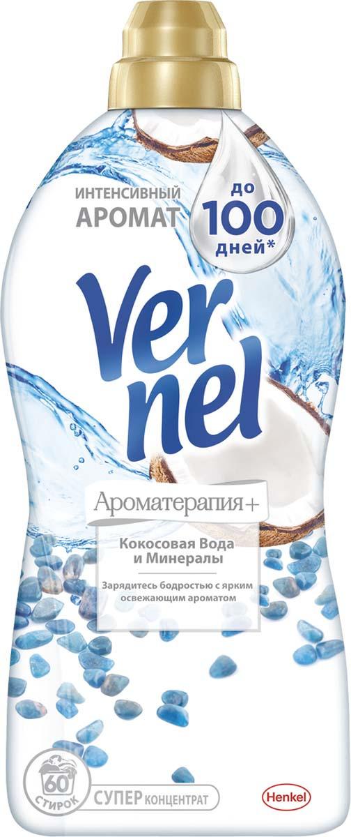 """Кондиционер для белья Vernel Арома+ """"Кокосовая вода и минералы"""", 1820 мл"""