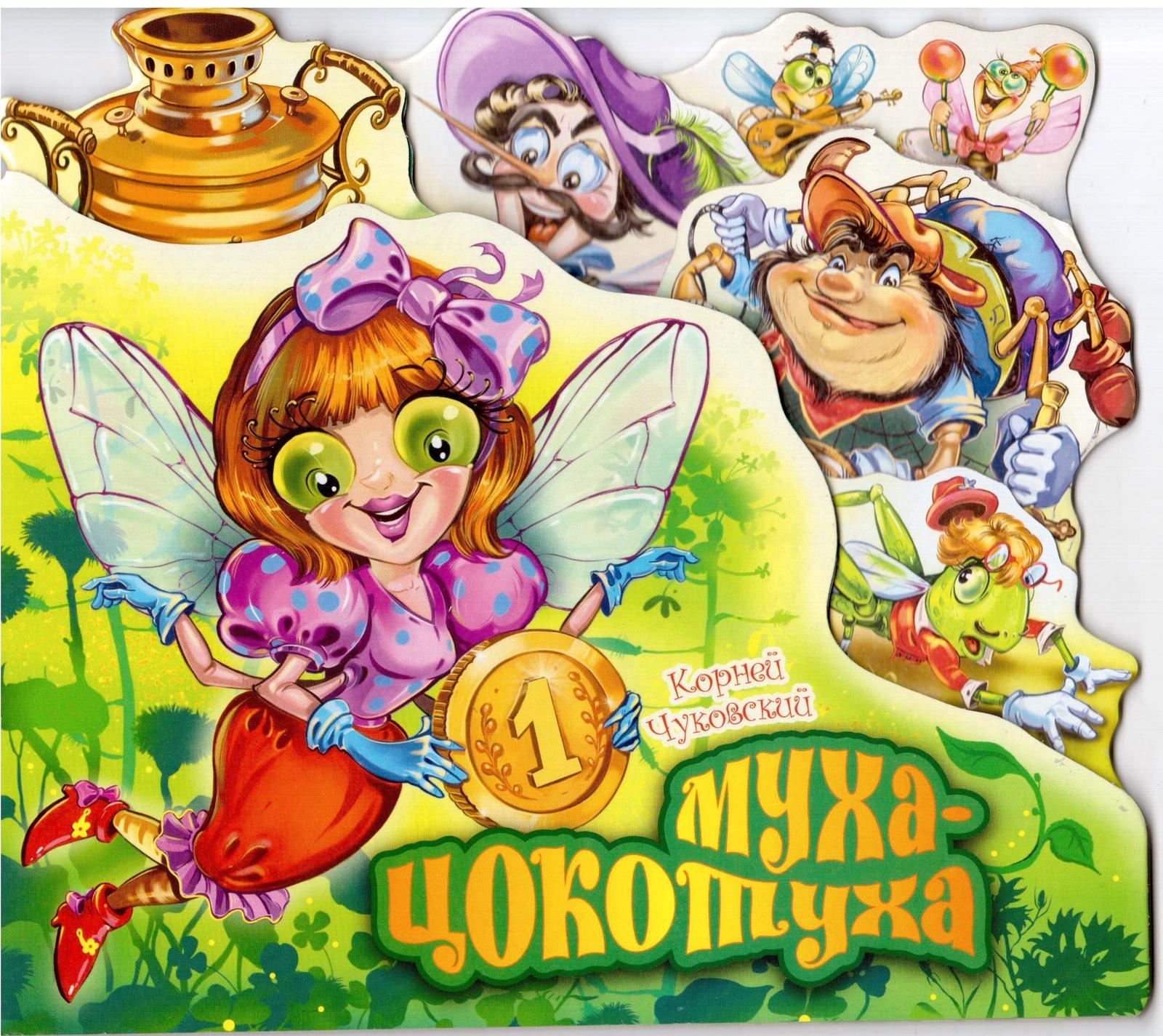 Чуковский К.И. Любимые стихи-Муха-Цокотуха