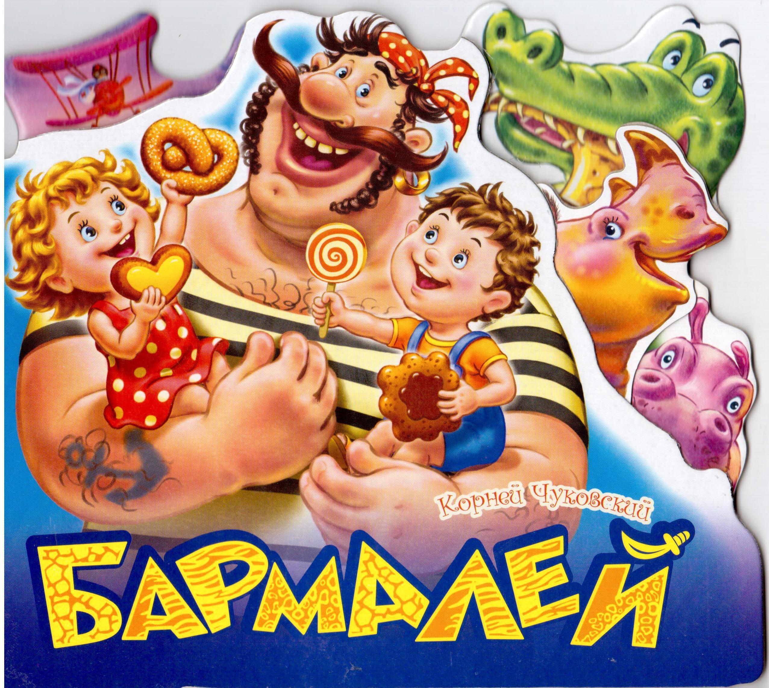Чуковский К.И. Любимые стихи-Бармалей