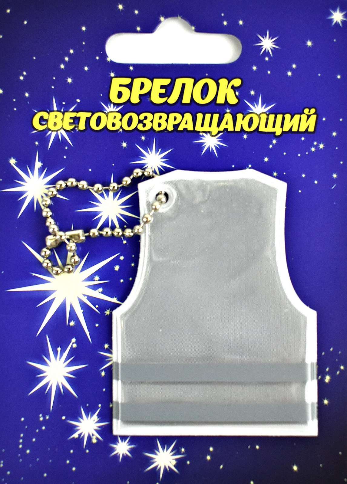 Светоотражатель Светлячок Брелок светоотражающий белый жилет, белый жилет светоотражающий светлячок эльфийская принцесса размер l