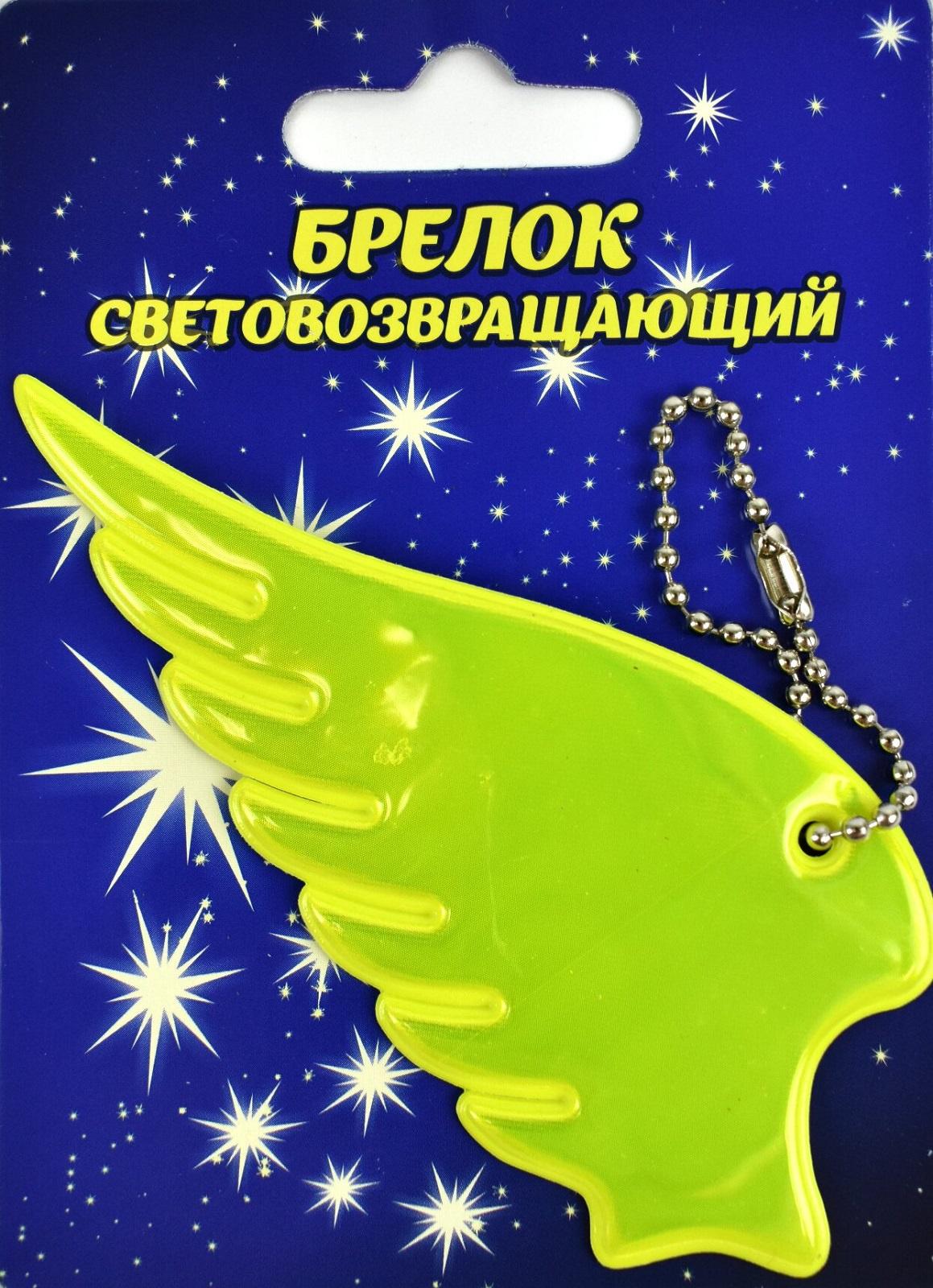 Светоотражатель Светлячок Брелок светоотражающий желтое крыло, желтый