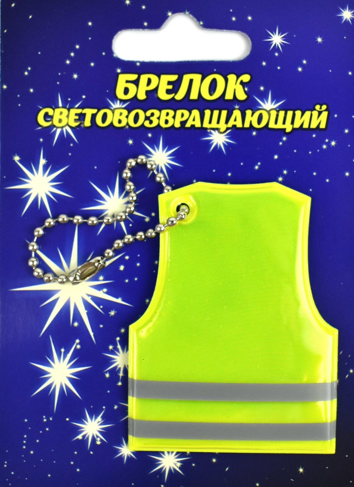 Светоотражатель Светлячок Брелок светоотражающий желтый жилет, желтый жилет светоотражающий светлячок эльфийская принцесса размер l