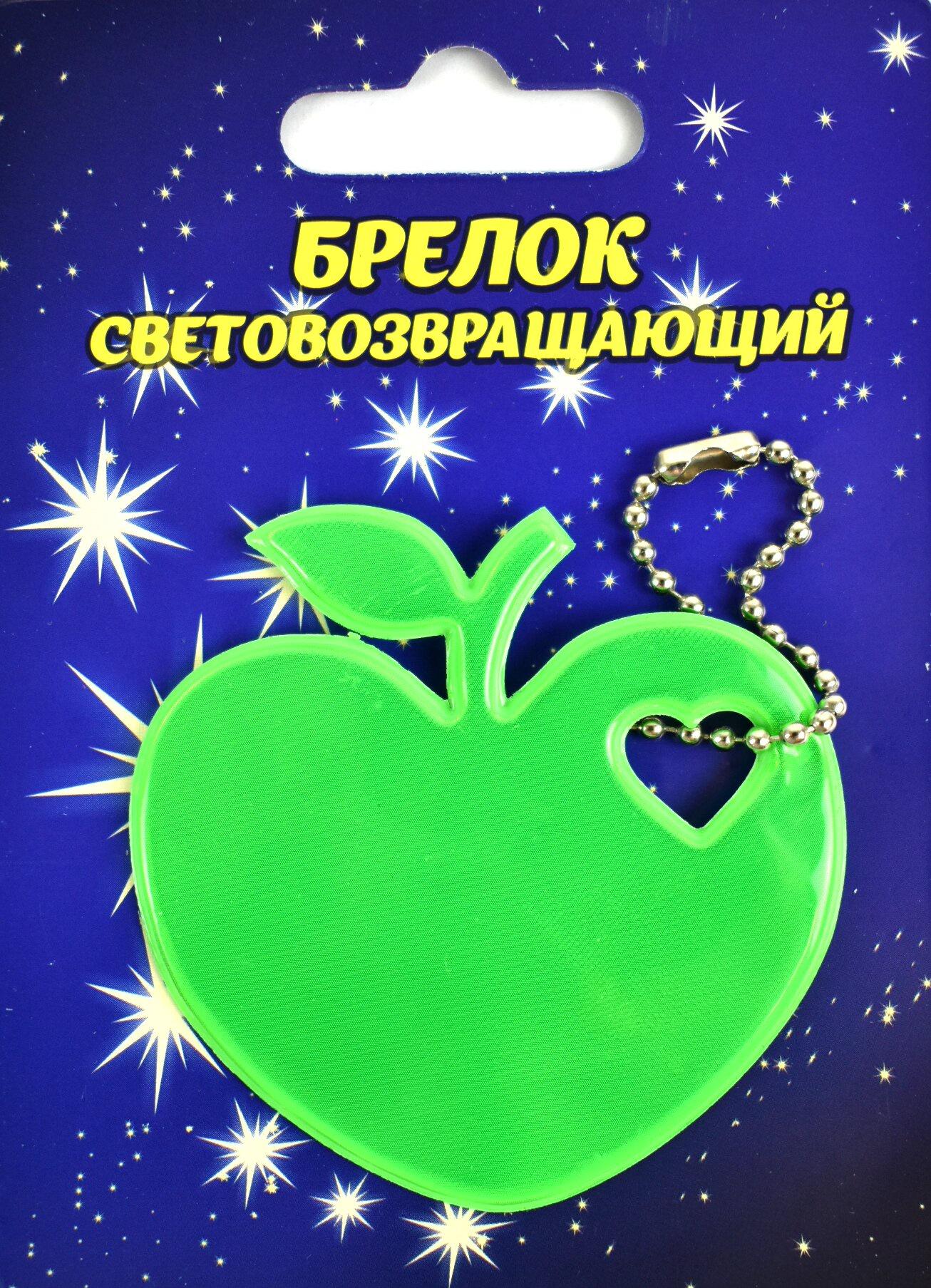 Светоотражатель Светлячок Брелок светоотражающий зеленое яблоко, зеленый