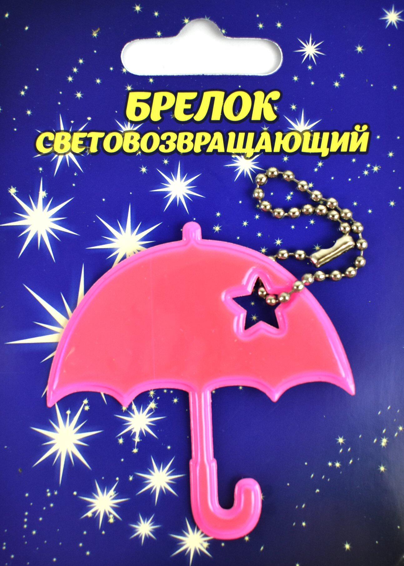 Светоотражатель Светлячок Брелок светоотражающий розовый зонтик, розовый все цены