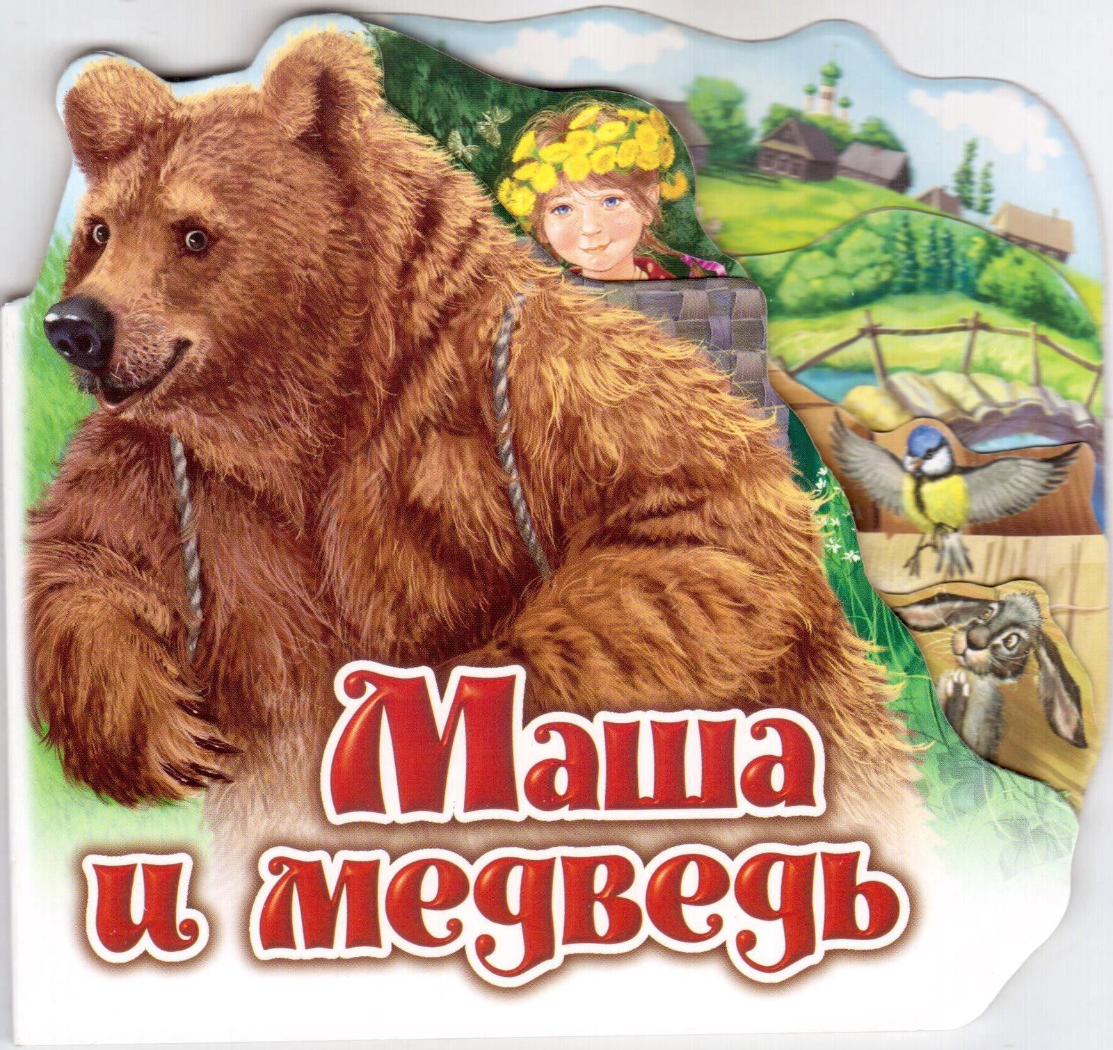 Любимая сказка. Маша и медведь