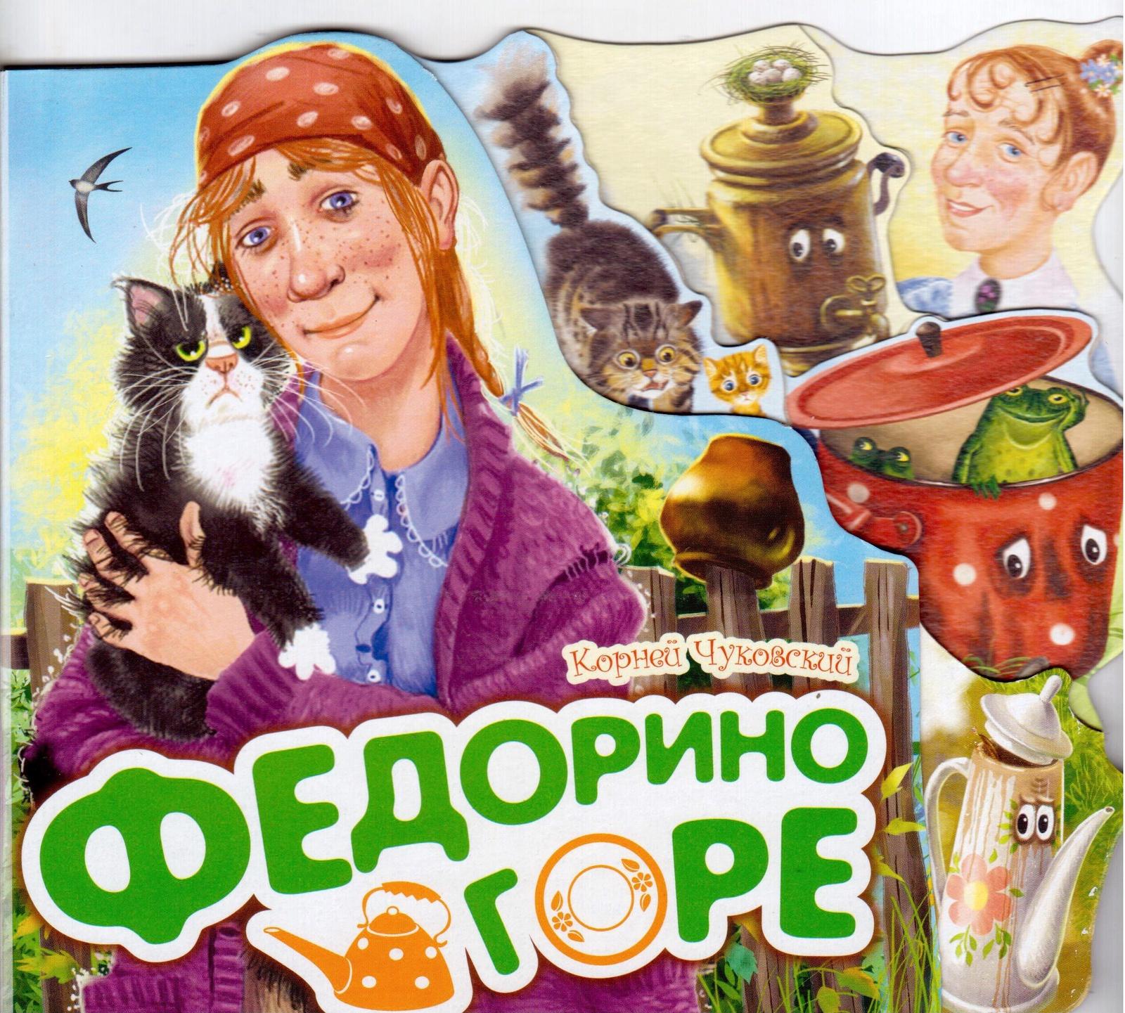 Чуковский К.И. Любимые стихи-Федорино горе.