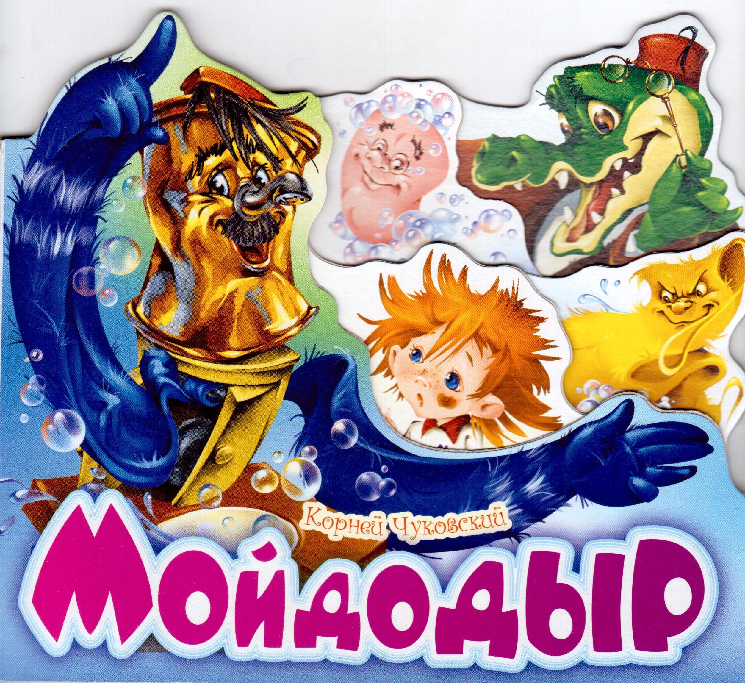 Чуковский К.И. Любимые стихи-Мойдодыр.