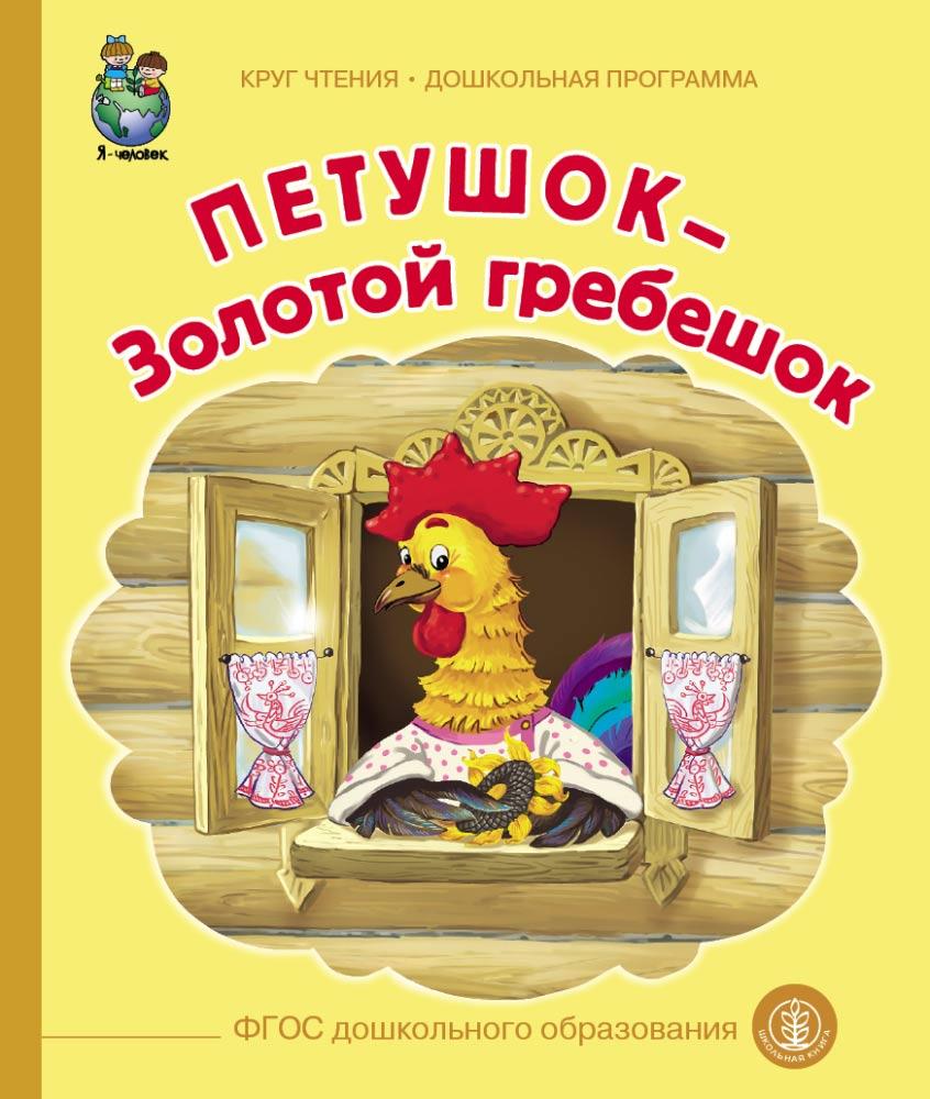 """Книга """"Петушок-Золотой гребешок"""""""
