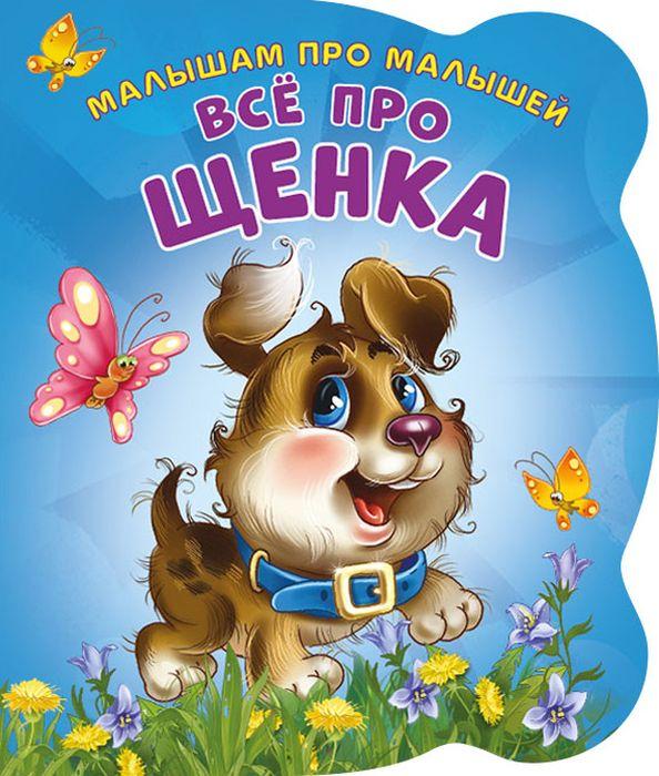 Ирина Солнышко Малышам про малышей. Все про щенка. Развивающая книга EVA солнышко и все про щенка