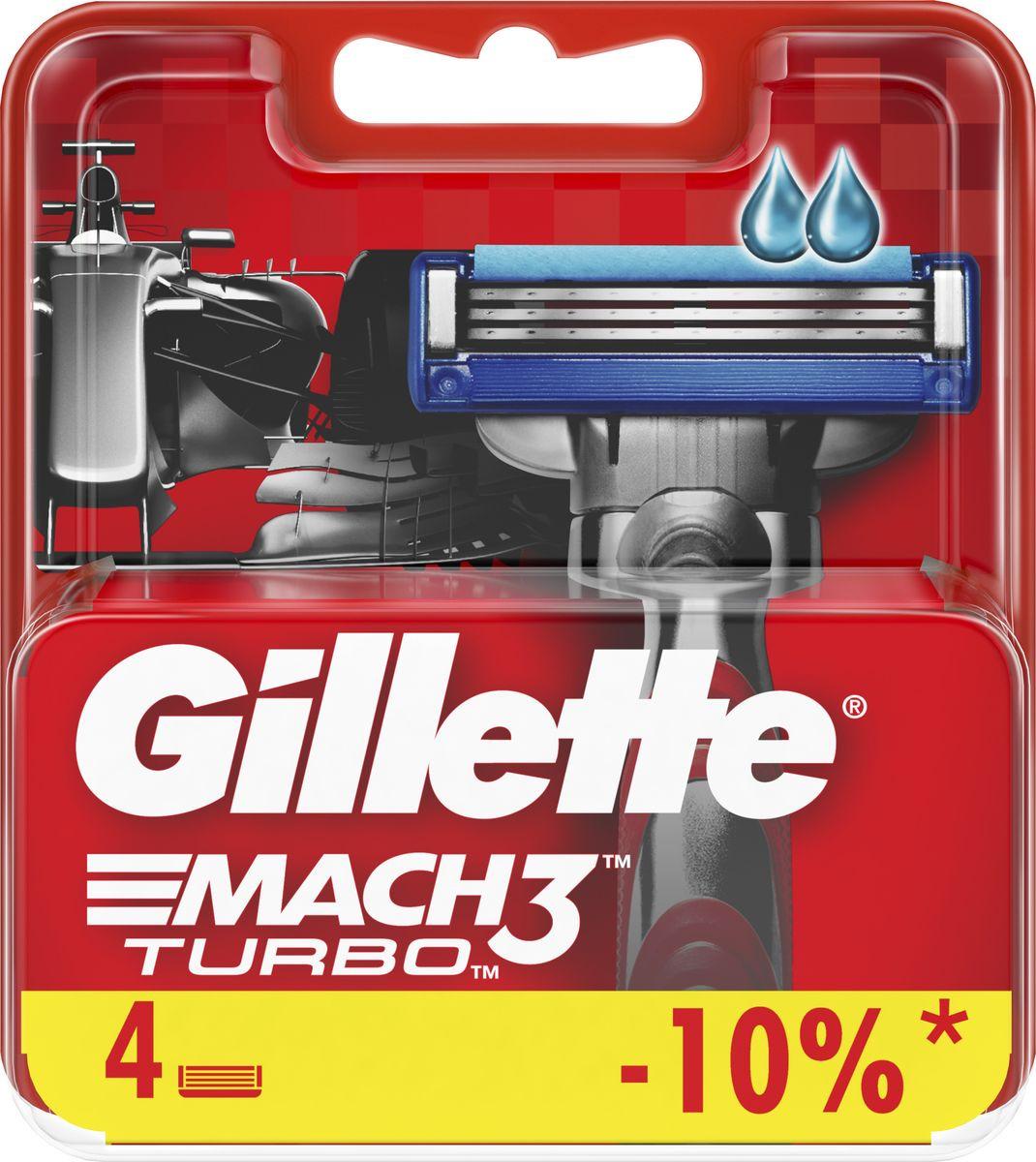 Сменные Кассеты Gillette Mach3 Turbo Для Мужской Бритвы, 4 шт