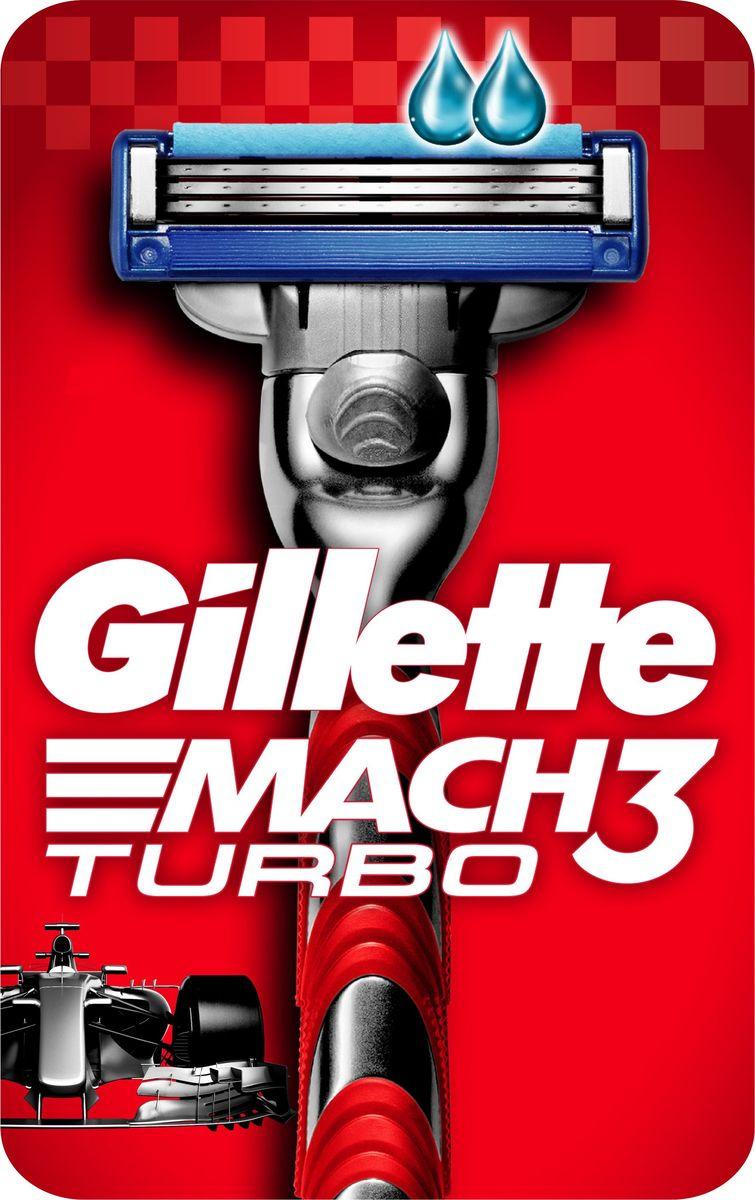 Бритвенный станок Gillette Mach3 Turbo, с 1 сменной кассетой