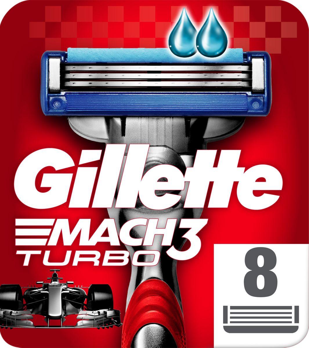 Сменные кассеты для мужской бритвы Gillette Mach3 Turbo, 8 шт