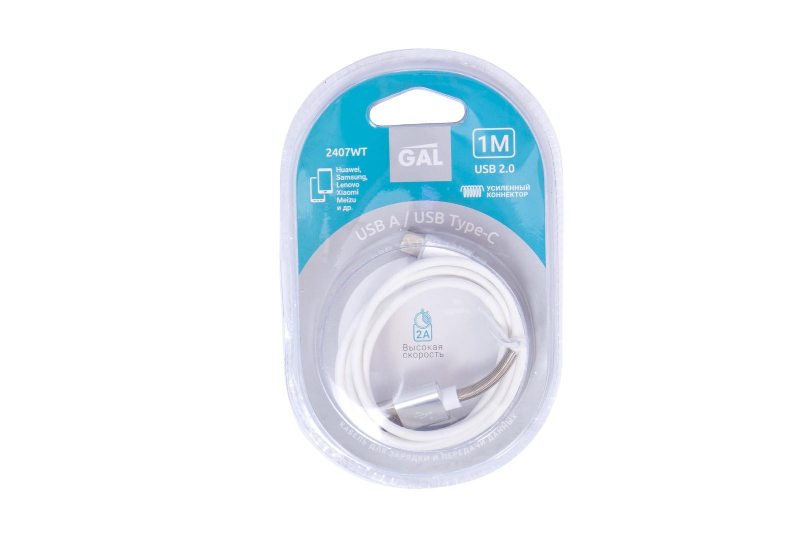 цена на Кабель GAL 2407WT Цвет: белый USB A - Type-C для зарядки и передачи данных с высокой скоростью 2А, длина 1м