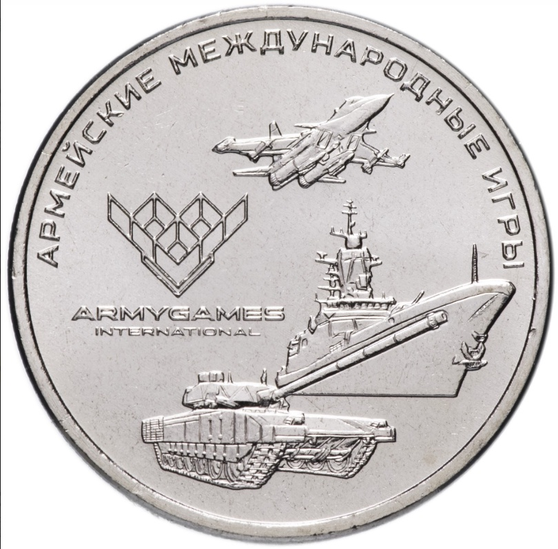 Монета Московский монетный двор ММД 25 рублей Армейские Международные игры сапоги армейские v1979 511