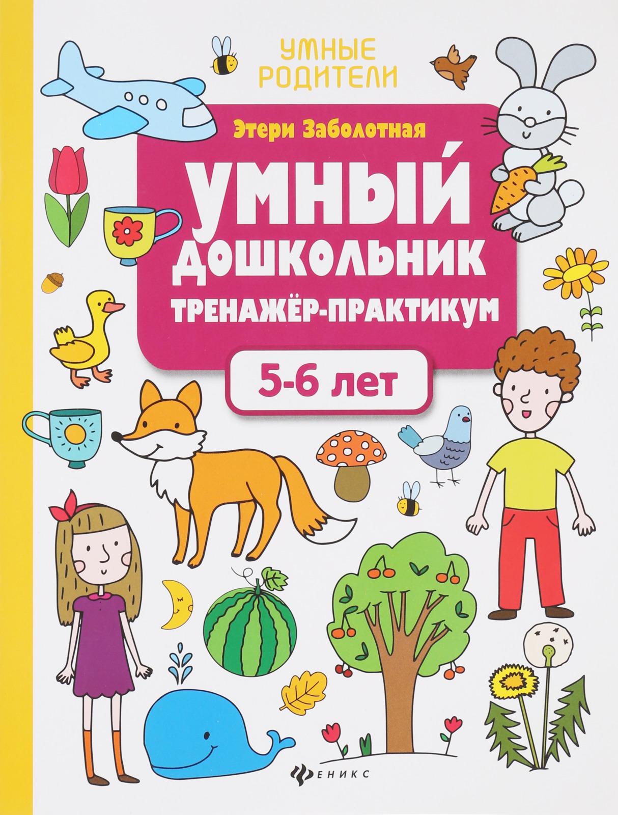 Этери Заболотная Умный дошкольник. 5-6 лет. Тренажер-практикум заболотная э н умный дошкольник 5 6 лет