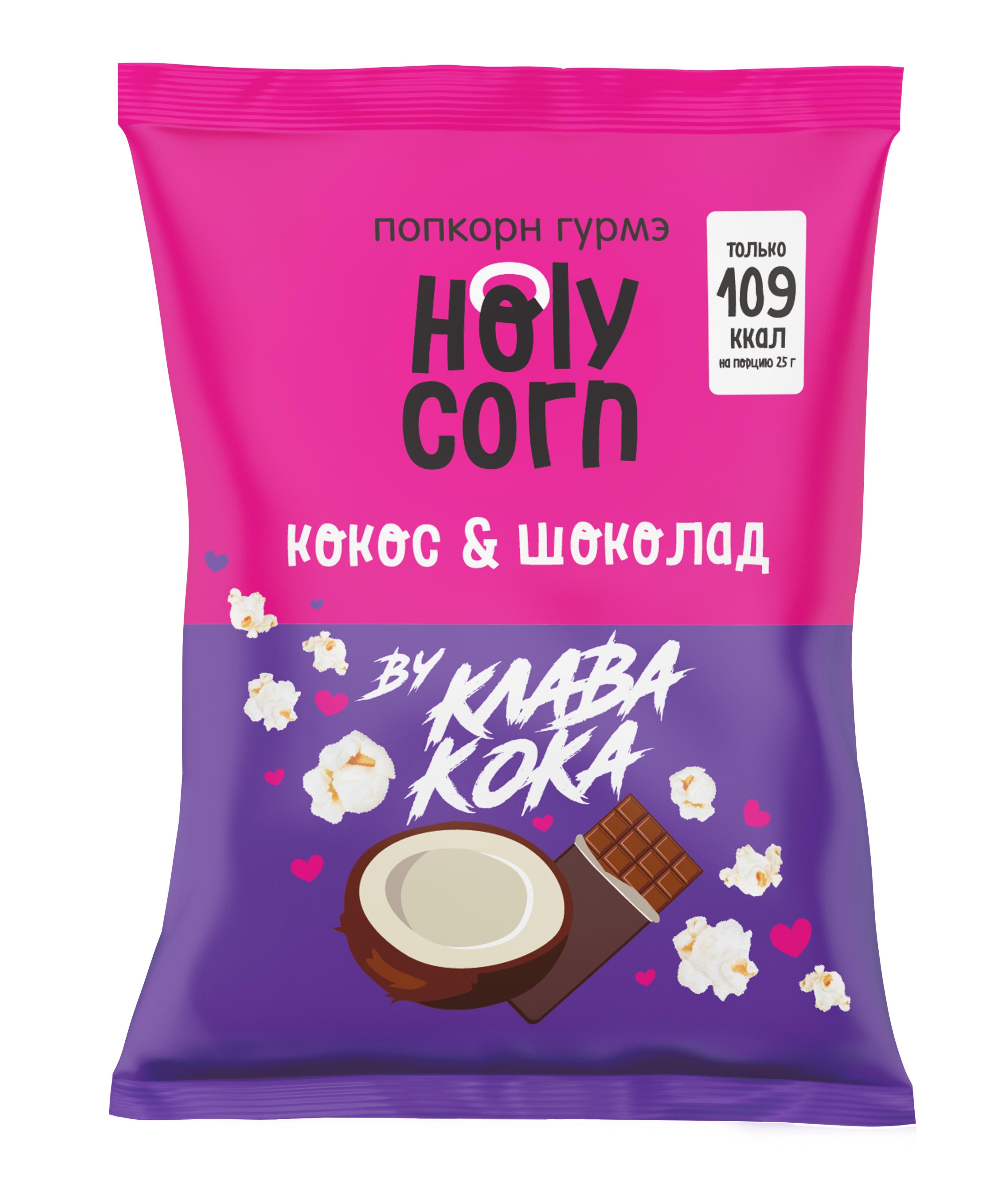 Попкорн Holy Corn кокос - шоколад 50 г, 20 шт, Кокос, Бельгийский шоколад, Шоколад, 50 попкорн holy corn кокос шоколад 50 г 20 шт кокос бельгийский шоколад шоколад 50