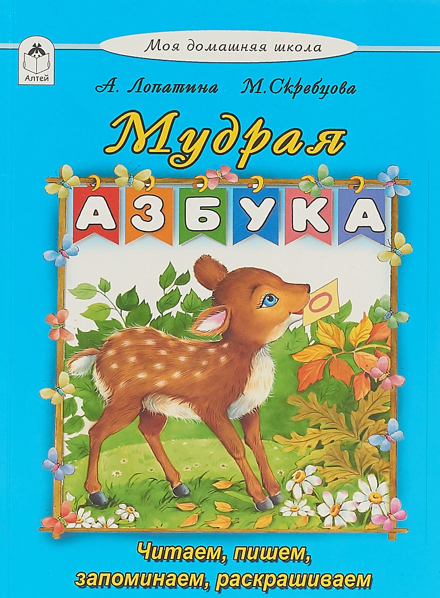 А. Лопатина, М. Скребцова Мудрая азбука. Читаем, пишем, запоминаем, раскрашиваем т в ушинская читаем пишем запоминаем трудные слова