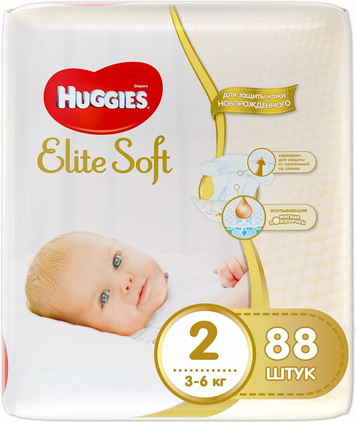 Huggies Подгузники Elite Soft 3-6 кг (размер 2) 88 шт9400832Для нежной кожи новорожденного.Нежный, как мамино прикосновение. Почувствуйте сами.Преимущества:• Впитывающие мягкие подушечки: впитывают жидкий стул за секунды, помогая сохранить кожу чистой и защищенной• Эластичный внутренний кармашек для лучшей защиты от протекания по спинке• Эластичный поясок обеспечивает отличное прилегание к спинке малыша для наибольшего комфорта• Высокие бортики вокруг ножек помогают удержать жидкий стул для лучшей защиты от протекания• Индикатор влаги подскажет, когда придет время сменить подгузник• Дизайн от Disney©* с Винни-Пухом Подгузники Huggies Elite Soft (Хаггис Элит Софт) для новорожденных NB (Newborn), размер 2 / S, 88 штук (вес 3-6 кг) содержат дышащие материалы, не вызывают опрелостей и раздражения, не натирают, моментально впитывают влагу, помогая сохранить кожу сухой, застежки-липучки застегиваются в любом месте подгузника. Подходят для мальчиков и девочек. Влажные салфетки Huggies Elite Soft (64, 128 шт.) обеспечат дополнительный уход за кожей вашего малыша.Мы рекомендуем менять подгузник каждые 3 часа для лучшей заботы о Вашем малыше.Если у Вас есть вопросы о подгузниках Huggies, обращайтесь по телефону Горячей линии Huggies 8-800-200-57-57.Пожалуйста, оставьте отзыв о подгузниках Huggies Elite Soft на нашем сайте – Ваше мнение важно для нас! ВНИМАНИЕ: ТОВАР ПРЕДСТАВЛЕН В СТАРОМ И НОВОМ ДИЗАЙНАХ УПАКОВОК, ВАРИАНТ В ПОСТАВКЕ НЕ ГАРАНТИРОВАН! Рекомендуем!