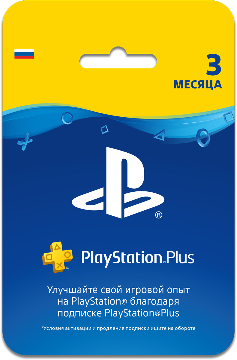 Подписка PlayStation Plus на 3 месяца playstation store пополнение бумажника карта оплаты 2500 рублей