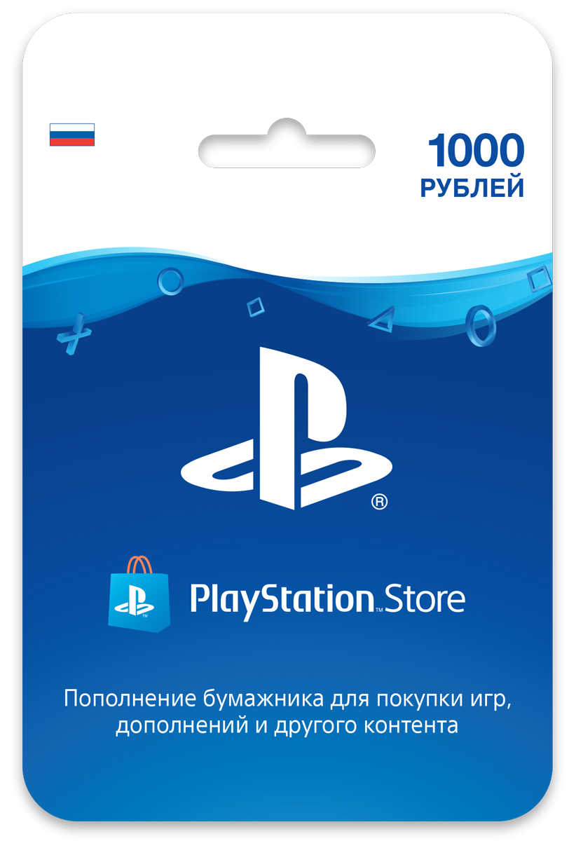 Карта пополнения кошелька PlayStation Store 1000 рублей Sony