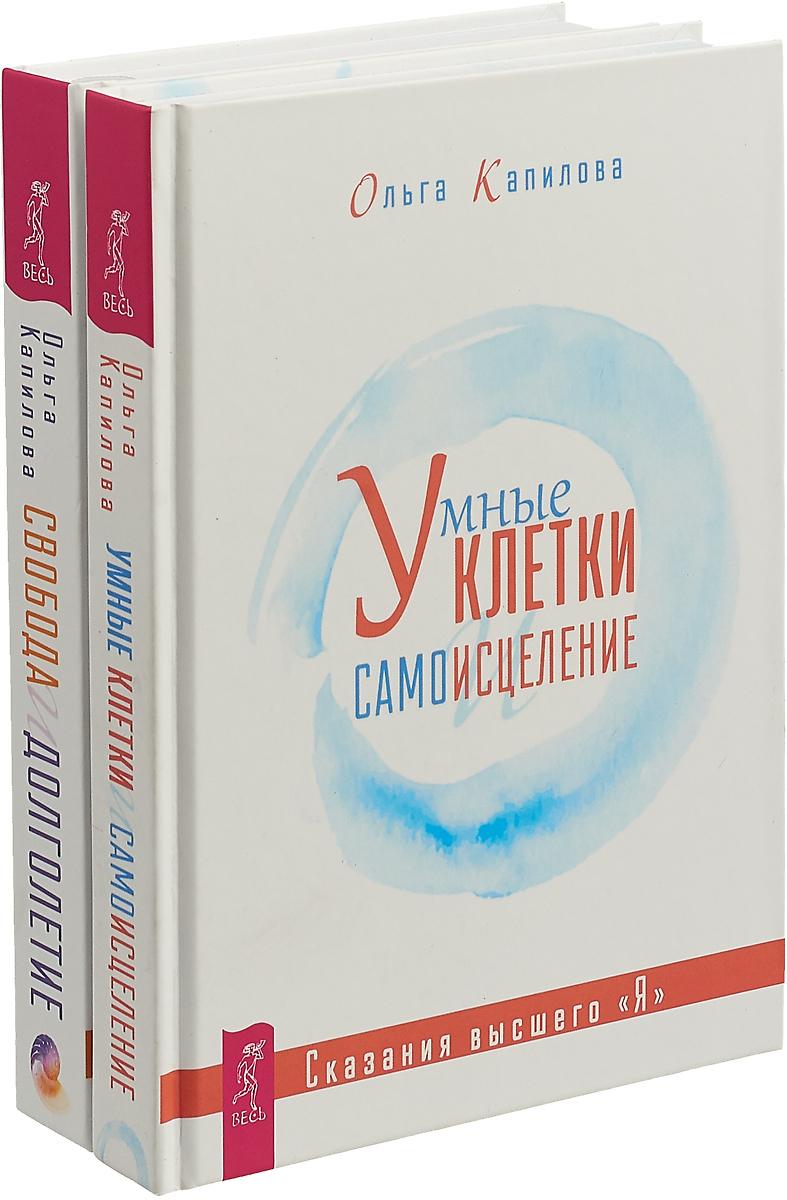 Фото - Ольга Капилова Свобода и долголетие. Умные клетки и самоисцеление (комплект из 2 книг) роберт свобода аюрведа жизнь здоровье долголетие