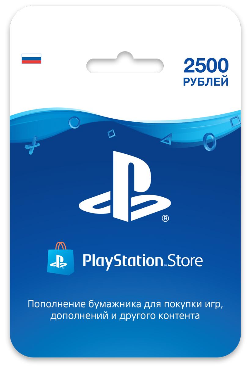 Карта пополнения кошелька PlayStation Store 2500 рублей Sony