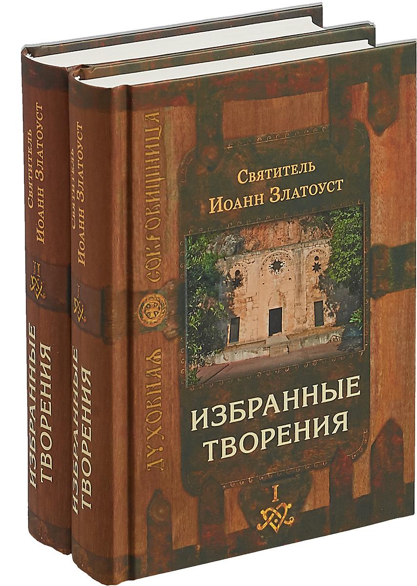 Святитель Иоанн Златоуст Избранные творения. В 2 томах