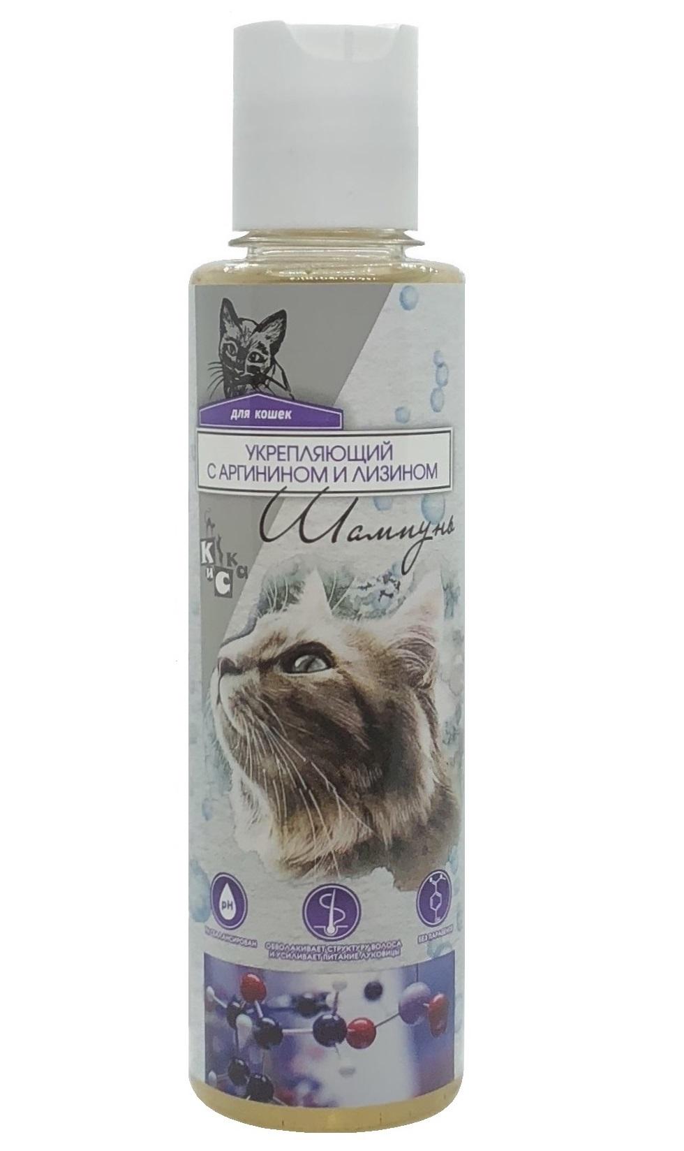 Шампунь для животных УКРЕПЛЯЮЩИЙ с Аргинином и Лизином для кошек 240 мл. lysine