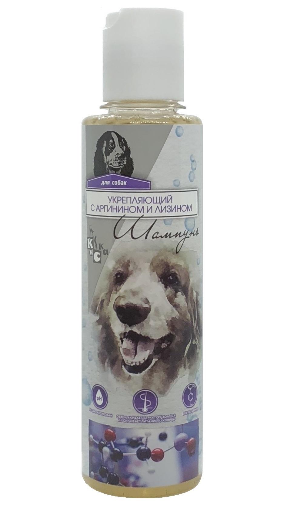 Шампунь для животных УКРЕПЛЯЮЩИЙ с Аргинином и Лизином для собак 240 мл. lysine