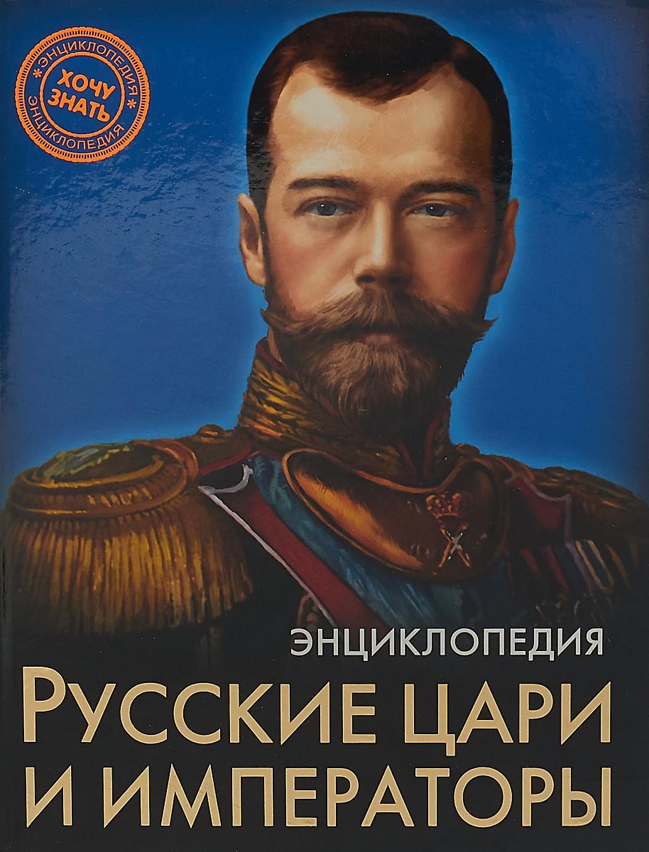 Людмила Соколова Русские цари и императоры