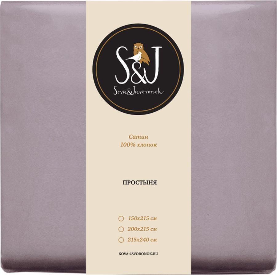 Простыня S&J, 28030118096, фиолетовый, 150x21528030118096Простыня 150*215 S&J, сатин, фиолетовая. Коллекция отдельных предметов постельного белья S&J выполнена из 100% натурального дышащего сатина, отличающегося мягкостью, шелковистостью и элегантным блеском. К внешнему лоску ткани прибавляются прозаичные, но столь необходимые долговечность, гипоаллергенность и простота в уходе. Ткань не скатывается, не мнется, прекрасно стирается и гладится, со временем не теряет цвет.