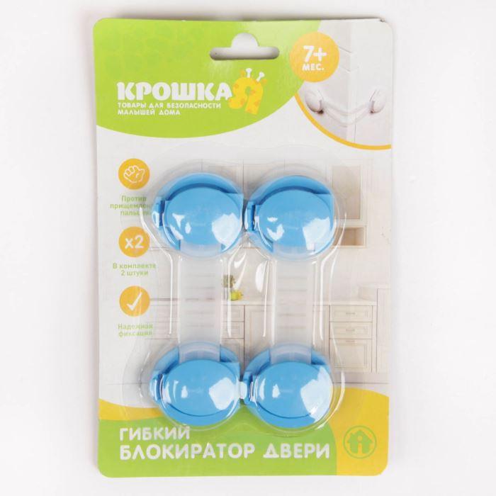 Блокиратор дверей/ящиков Крошка Я 1385781, Пластик