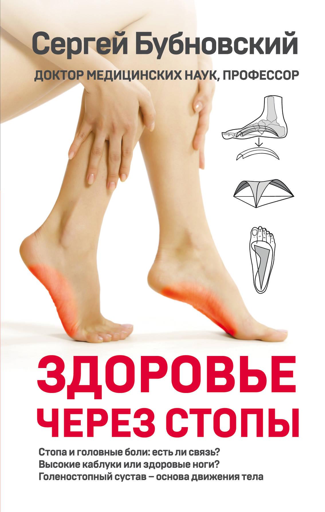 Бубновский Сергей Книга про стопу (у.н.) рессора 150200250