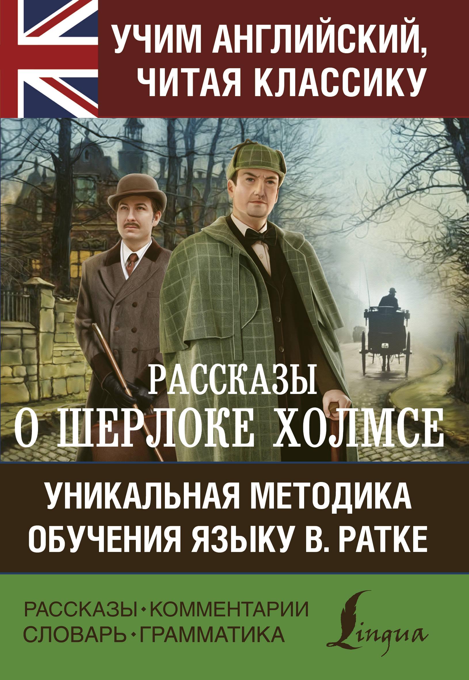 А. К. Дойл. Рассказы о Шерлоке Холмсе