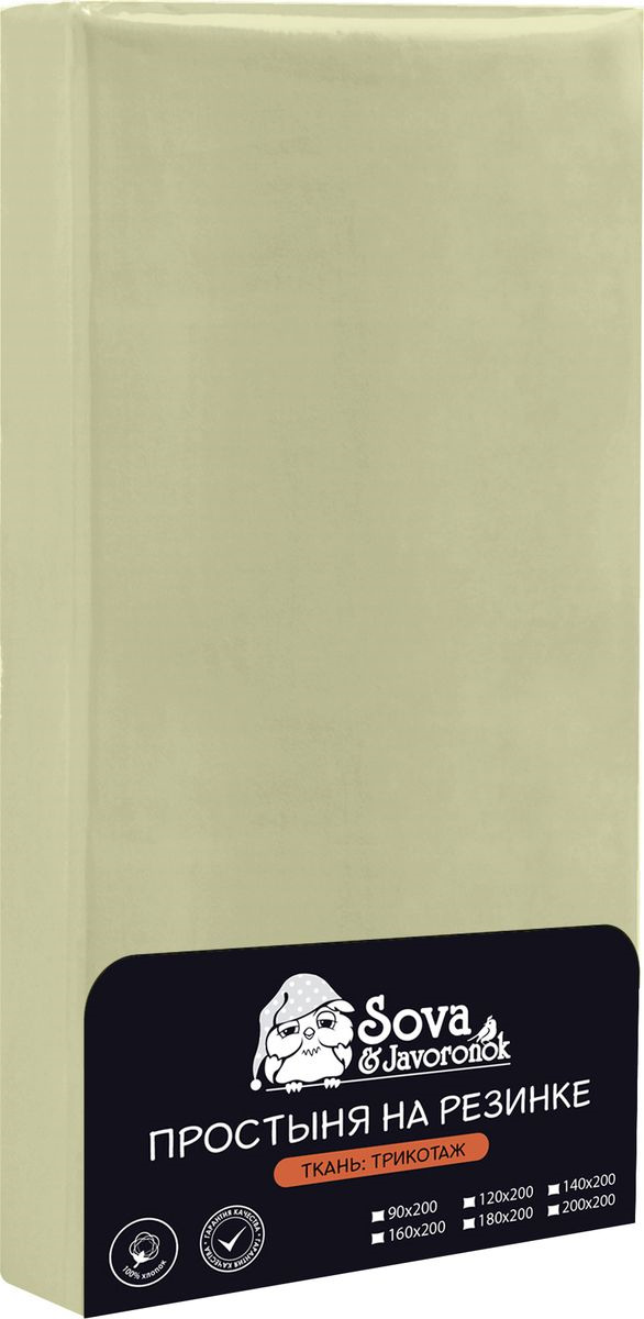 Простыня Sova & Javoronok, 28030118621, оливковый, 140x200 простыня на резинке sova